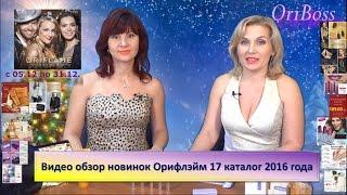 Видео обзор новинок Орифлэйм 17 каталог 2016 года