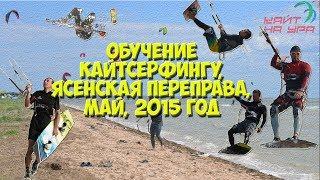 Обучение кайтсерфингу . Ясенская переправа, май 2015