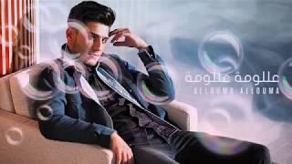 محمد عساف  عللومة عللومة