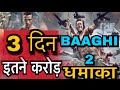 Baaghi 2 3rd Day Collection | Record Breaking Collection | Baaghi 2 Box Office | Tiger Shroff