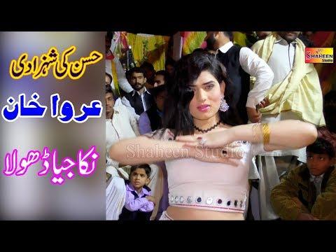 Nika Jiya Dhola | Urwa Khan | Latest Mujra Dance 2018 | #Shaheen_Studio
