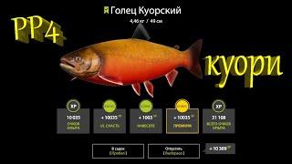 Русская рыбалка 4. Озеро Куори. Ловля на ультралайт