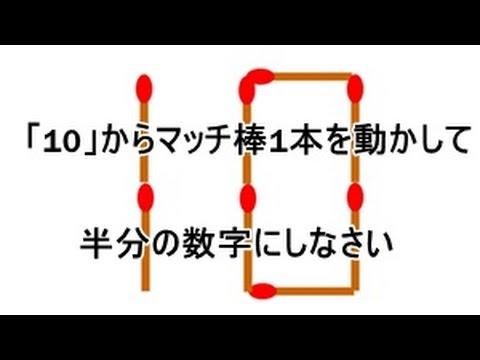 Iq問題小学3年生が9秒で解いた解ければiq140以上正解は100秒後に