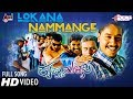 Krishna Tulasi | Lokana Nammange | HD Video Song 2018 | Kiran Ravindranath | Yogaraj Bhat | Tippu