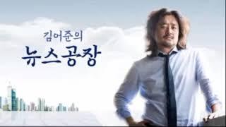 김어준의 뉴스공장 [17.12.07] 권순정, 박범계, 양지열, 박지원, 김진애