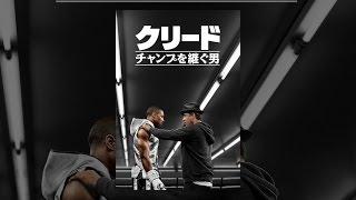 クリード/チャンプを継ぐ男 (字幕版) thumbnail