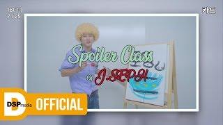 J.SEPH Special Spoiler Teaser