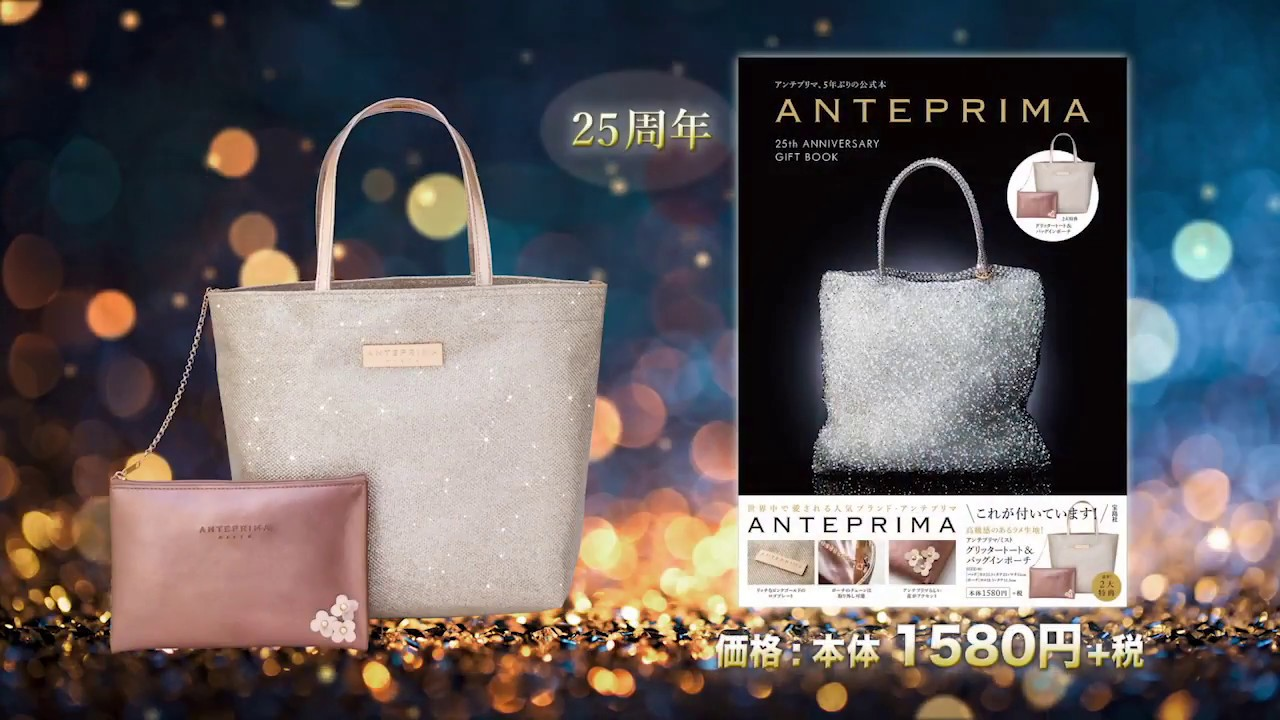 Anteprima 25th anniversary gift book youtube anteprima 25th anniversary gift book negle Gallery