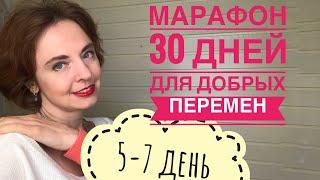 5 задание бесплатного марафона для женщин 30 дней для добрых перемен версия 2020 Саморазвитие