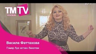 Вәсилә Фәттахова - Гомер буе көткән бәхетем