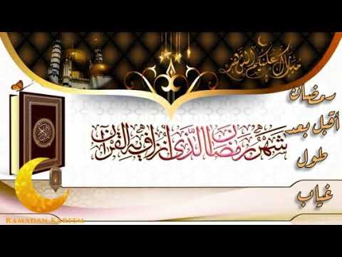 رمضان يا خير الشهور Youtube