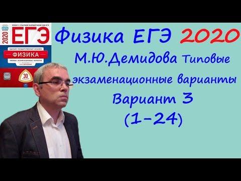 Физика ЕГЭ 2020 М. Ю. Демидова 30 типовых вариантов, вариант 3, разбор заданий 1 - 24 (часть 1)