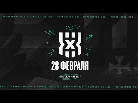 Мужчины | Первенство России U23 3х3 | 1 Тандем | День 2 | 28.02.2021