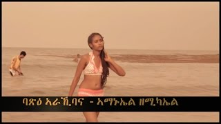 Amanuel Zemichael - Batsie Arakibatina 2014 New Eritrean Music