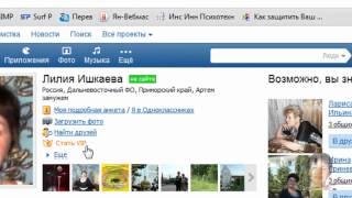 Портал Майл.ру и социальная сеть Мой мир