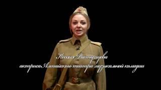 «Эхо войны». Актриса Ксения Расторгуева читает стихотворение Юлии Друниной «Бинты»