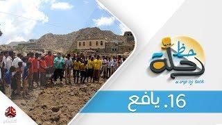 برنامج رحلة حظ | الحلقة  16  - يافع  | تقديم خالد الجبري | يمن شباب