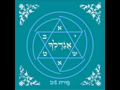 מוסיקה יהודית: פורת נוב - שובי