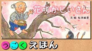 「花咲かじいさん」 松本絵里 うごく絵本のチャンネル【BANBINI】