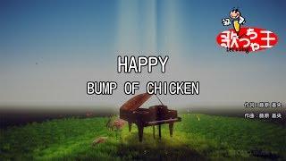 【カラオケ】HAPPY/BUMP OF CHICKEN