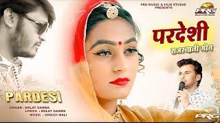 परदेशी ( Rajasthani Love Song ) Twinkle Vaishnav का सबसे खूबसूरत मारवाड़ी गीत Dolat Garwa की आवाज में