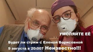 Будет ли стрим с Еленой Борисовной 9 августа в 20:00? Неизвестно!!!