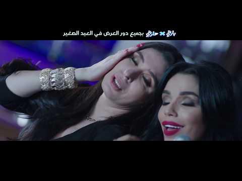New Century Production | Amina - 5al2 Falso -  'أمينة - أغنية (خلق فالصو) من فيلم 'بارتي في حارتي