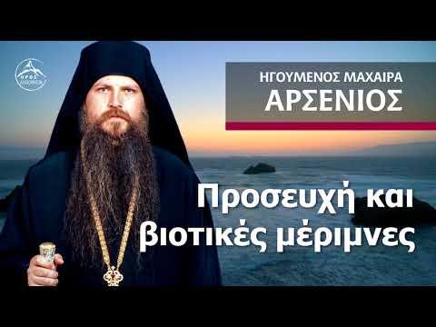 Προσευχή και βιοτικές μέριμνες - Ηγούμενος Μαχαιρά Αρσένιος