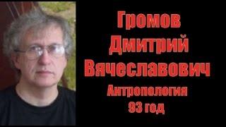 Громов Дмитрий Вячеславович.Антропология 93 год