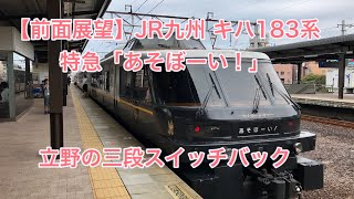 【前面展望】JR九州 キハ183系  特急「あそぼーい!」 立野の三段スイッチバック②