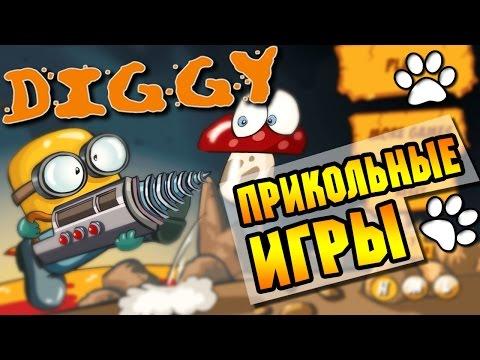 DIGGY: Mistery of the Earth's center ● Прикольные игры ● [Миньон-копатель] シ