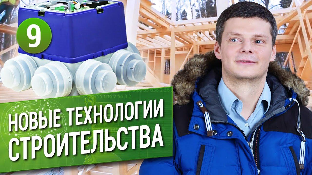 Новые технологии в строительстве деревянных домов.