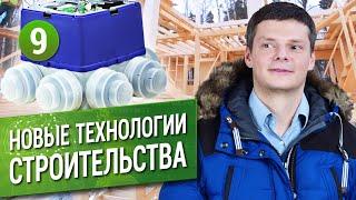 """Новые технологии в строительстве деревянных домов. """"Умная"""" Вентиляция"""