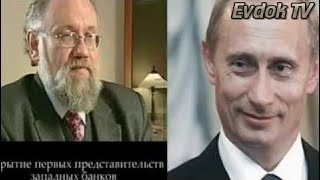 Запрещённый к показу в России документальный фильм 2017 про Путина