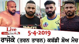 Rajoke (Tarn Taran) Kabaddi Show Match 5-4-2019 Live Now