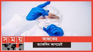 এক নজরে আজকের ভ্যাকসিন আপডেট | ৫ জানুয়ারি ২০২১ | Vaccine Update | Somoy TV