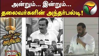 அன்றும்... இன்றும்... தலைவர்களின் அந்தர்பல்டி! | TN Elections 2021 | Anbumani Ramadoss | Kushboo
