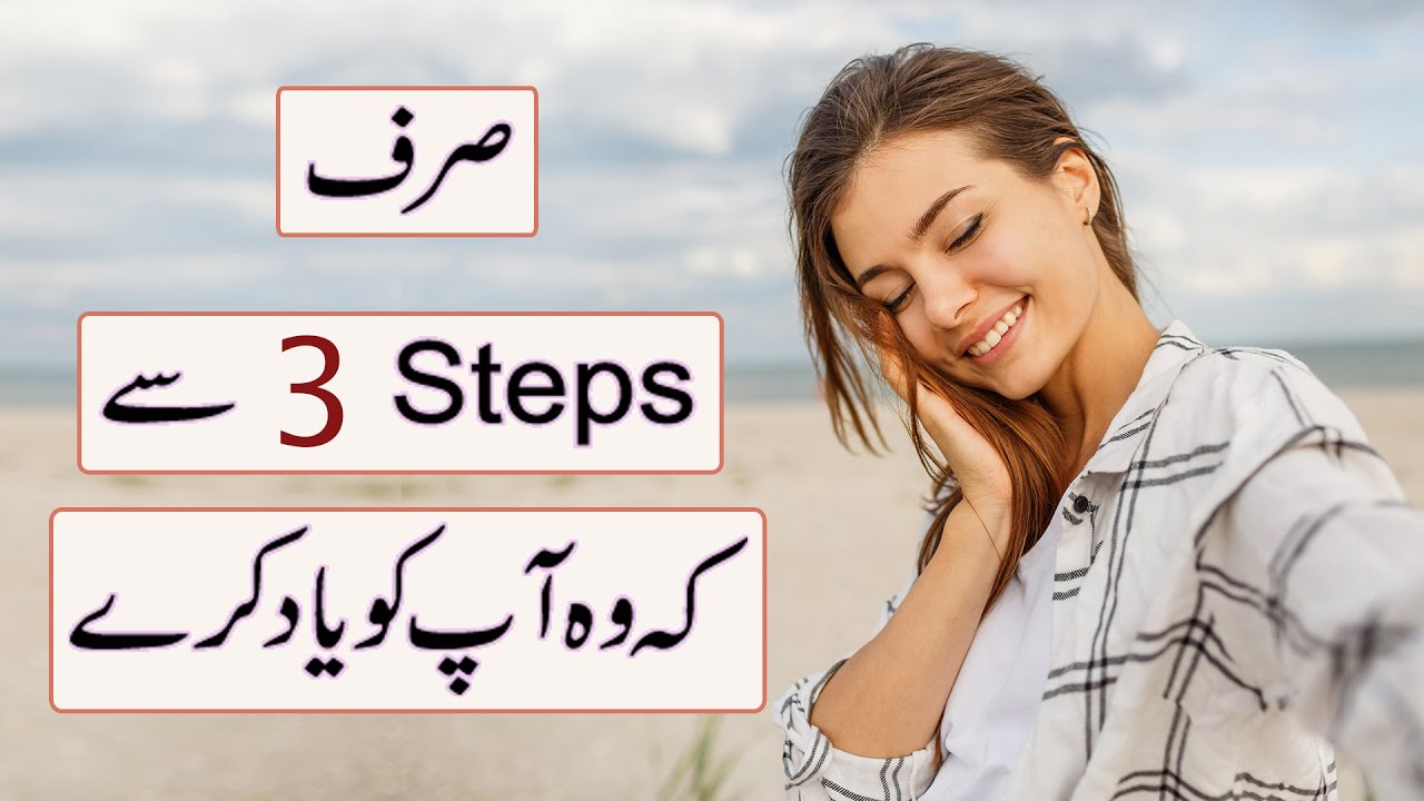 Make Her Miss You In ONLY 3 Steps in Urdu & Hindi