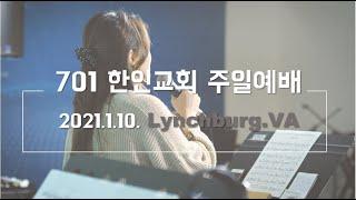 701 Korean Church 1월 10일 주일예배