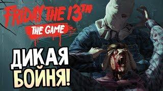 Friday the 13th: The Game — КРОВАВЫЕ ДОБИВАНИЯ ВЫЖИВШИХ! ДЖЕЙСОН ВУРХИЗ УБИВАЕТ!