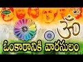 Download Omkaram With Lyrics || Telugu Devotional Song || Music House 27 MP3 song and Music Video