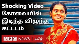Coimbatore shocking incident :அம்மா நான் பேசுறது கேக்குதா- தாயை இழந்த குடும்பம்