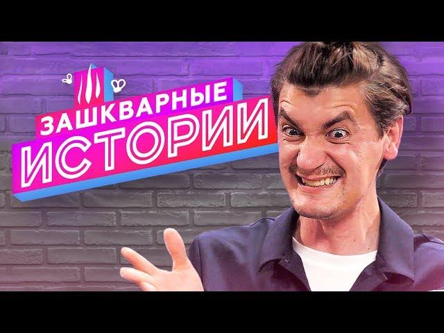 ЗАШКВАРНЫЕ ИСТОРИИ 2 сезон: Александр Гудков
