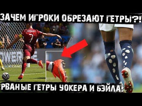 Зачем футболисты обрезают гетры?! Мода или необходимость? С чем это связано?!
