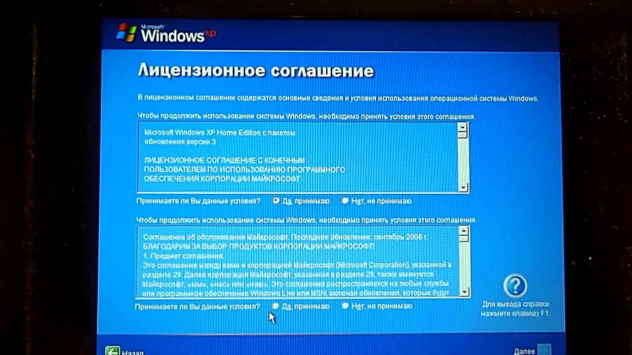 Восстановление лицензионной Windos XP на нетбуке.