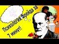 Психология Фрейда за 7 минут Freud S Phychology In Seven Minutes mp3