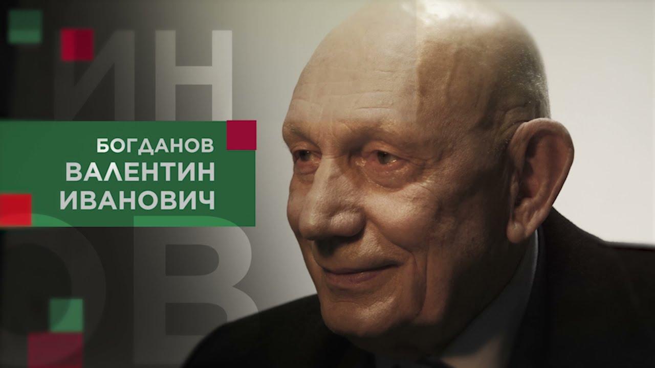 Богданов Валентин Иванович