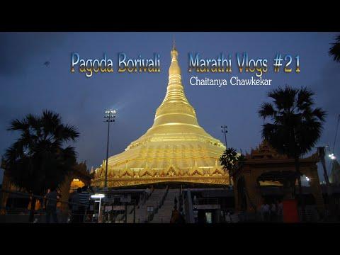 Pagoda Temple At Borivali |Global Vipassana pagoda|  Wonders Of Maharashtra | INDIA  9.10.2K17