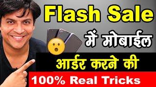 Flash Sale Tricks | Amazon | Flipkart | Realme | Mi | One Plus | Mr.Growth
