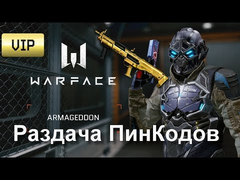 🔴Warface 🔴 Раздача ПинКодов Золотого оружия🔴С днем рождения Челябинск